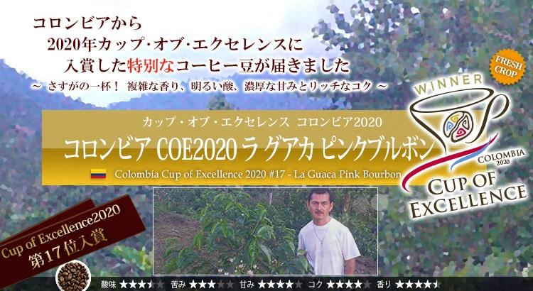 コロンビア COE2020 ラ グアカ ピンクブルボン - Colombia Cup of Excellence 2020 #17 La Guaca Pink Bourbon