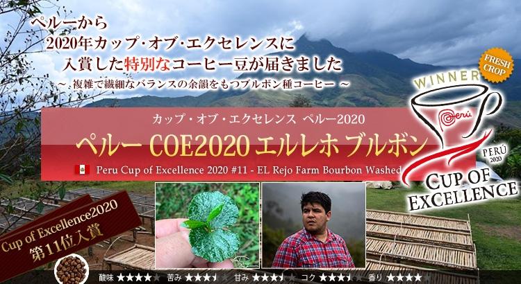 ペルー COE2020 エルレホ ブルボン - Peru Cup of Excellence 2020 #11 EL Rejo Farm Bourbon Washed