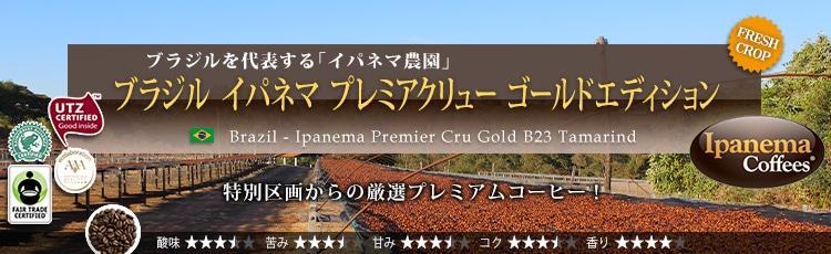 ブラジル イパネマ プレミアクリュー ゴールドエディション - Brazil Ipanema Premier Cru Gold B23 Tamarind