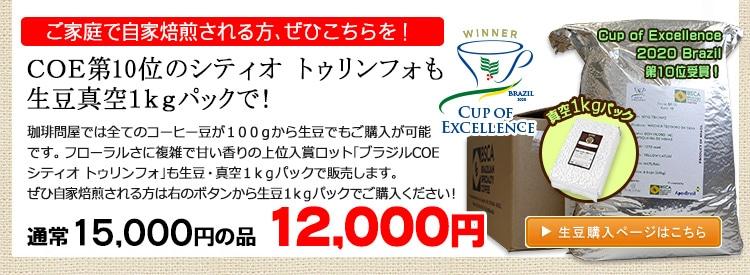 お得な生豆1kgパック