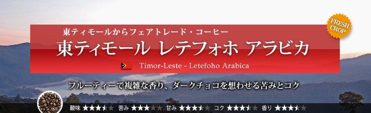 東ティモール レテフォホ アラビカ - Timor-Leste Letefoho Arabica