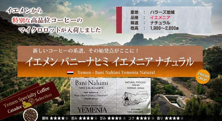 イエメン バニーナヒミ イエメニア ナチュラル - Yemen Bani Nahimi Yemenia Natural