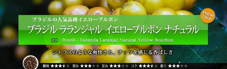 ブラジル ラランジャル イエローブルボン ナチュラル - Brazil Fazenda Laranjal Natural Yellow Bourbon