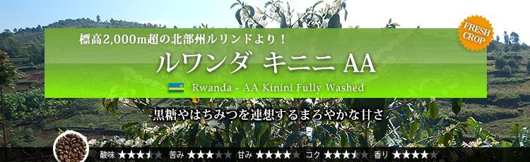 ルワンダ キニニ AA - Rwanda AA Kinini Fully Washed