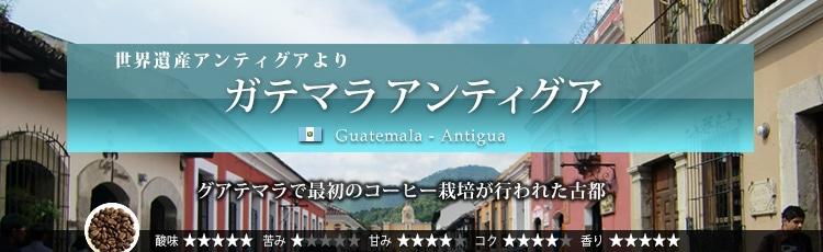 ガテマラアンティグア