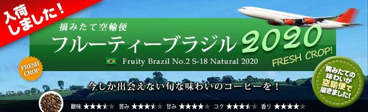 空輸便2020 フルーティーブラジル S-18 - Fruity Brazil No.2 S-18 Natural 2020