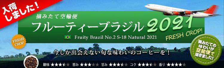空輸便2021 フルーティーブラジル S-18 - Fruity Brazil No.2 S-18 Natural 2021