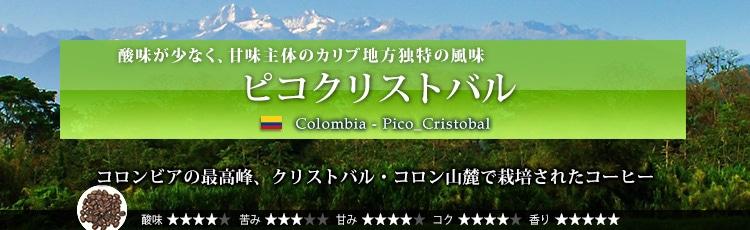 コロンビア ピコクリストバル - Colombia Pico Cristbal
