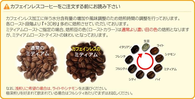 カフェインレスコーヒーのロースト