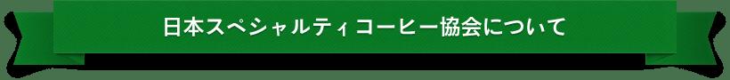 日本スペシャルティコーヒー協会について