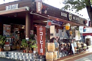 前橋店舗写真