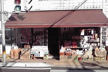 水戸大町店舗写真