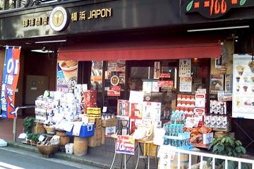 横浜西店舗写真