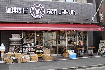 横浜本店店舗写真