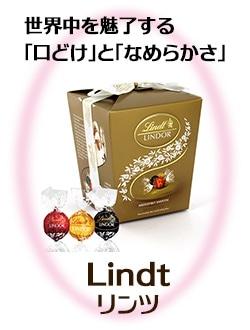 Lindt(リンツ)