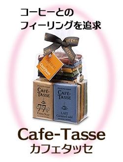 Cafe-Tasse(カフェタッセ)