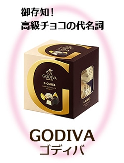 GODIVA(ゴディバ)