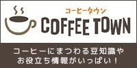 コーヒーコラム