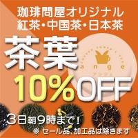 茶葉10%OFFフェア