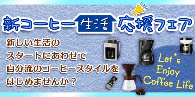 新コーヒー生活応援