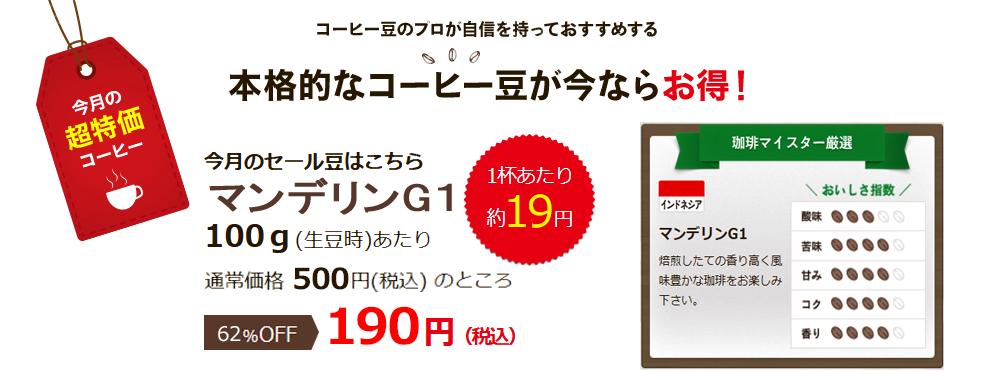 1月7月の超特価豆 マンデリンG1