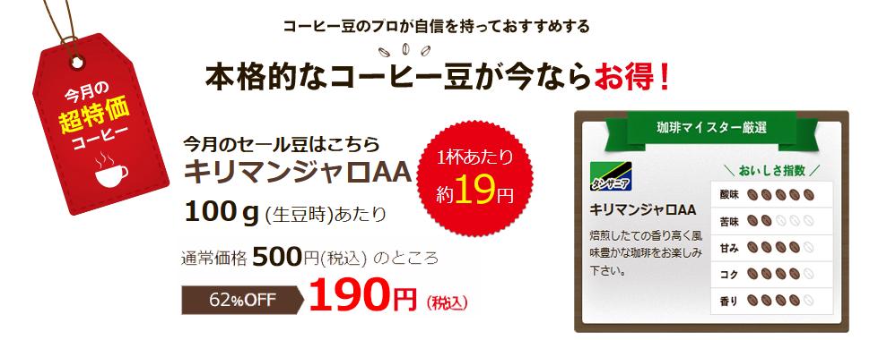 9月の超特価豆 キリマンジャロAA