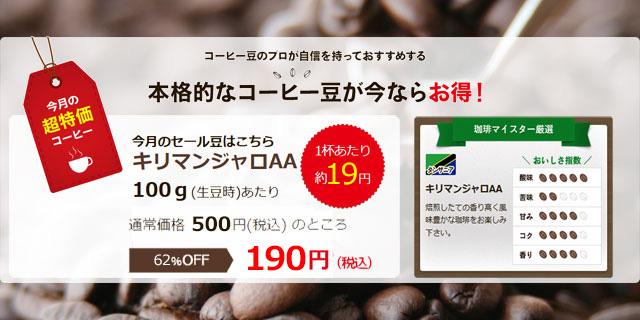 3月9月の超特価豆 キリマンジャロAA