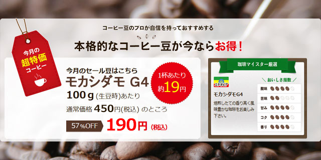 5月11月の超特価豆 モカシダモG4