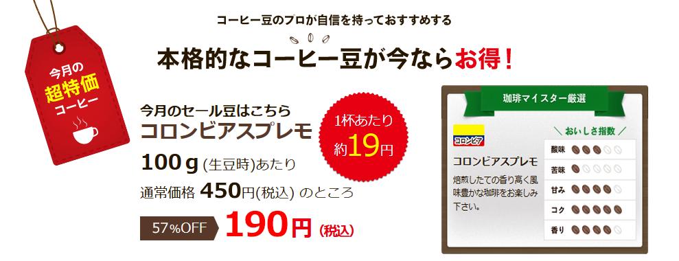 2月8月の超特価豆 コロンビアスプレモ