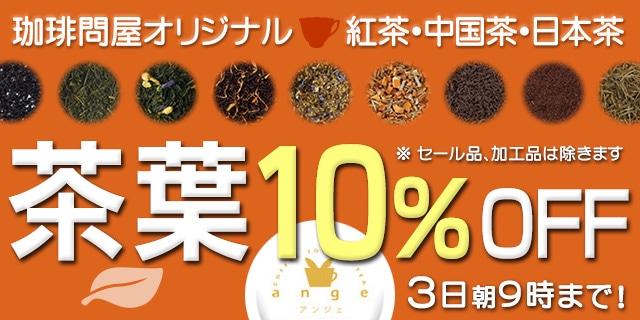 アンジェ茶葉10%OFFセール